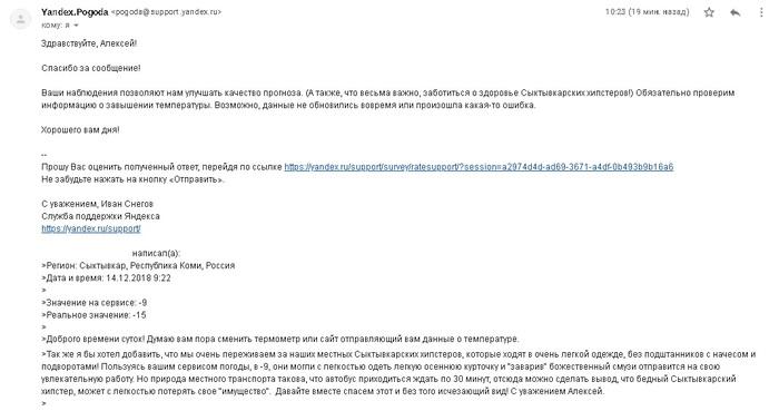 О погоде на Яндексе Яндекс погода, Яндекс, Погода, Зима, Юмор, Сыктывкар