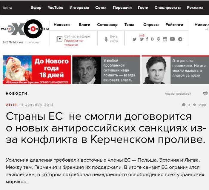 Страны Европейского союза так и не смогли согласовать санкции против России Общество, Политика, Евросоюз, Санкции, Русофобия, Россия, Эхо Москвы, Германия
