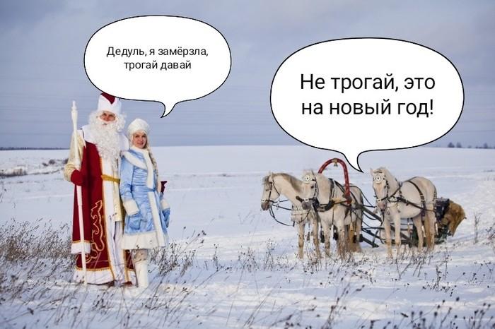 Тем временем в Великом Устюге Новый Год, Тройка, Дед Мороз, Снегурочка, Картинка с текстом