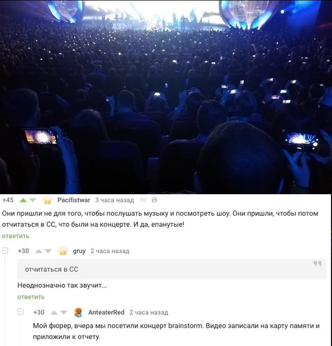Концертное Комментарии на Пикабу, Социальные сети, Концерт, Скриншот