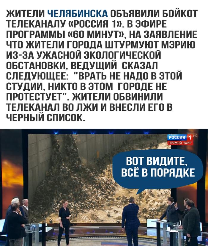 Я тут живу Челябинск, Россия 1, Политика, Телевидение, Экология, Обман