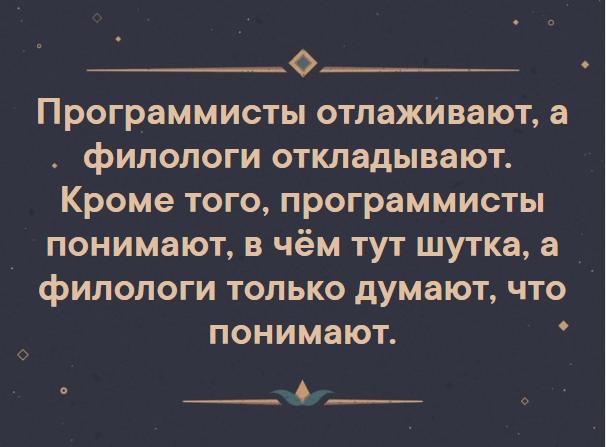 Профессиональный юмор) Юмор, Программирование, Филология, Честно украдено, ВКонтакте