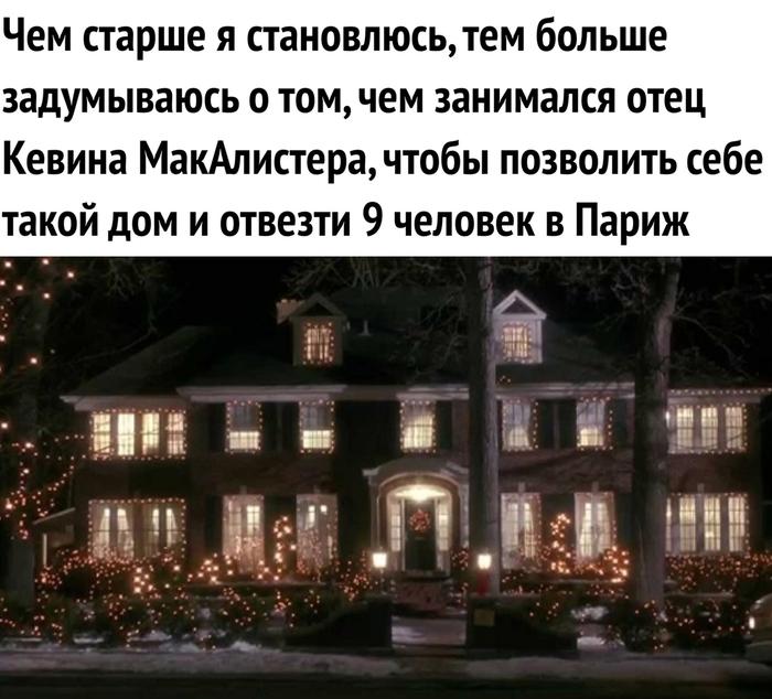 В преддверии новогоднего просмотра... Один дома, Америка, Фильмы