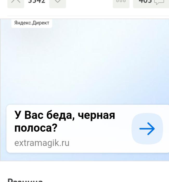 Яндекс следит за мной