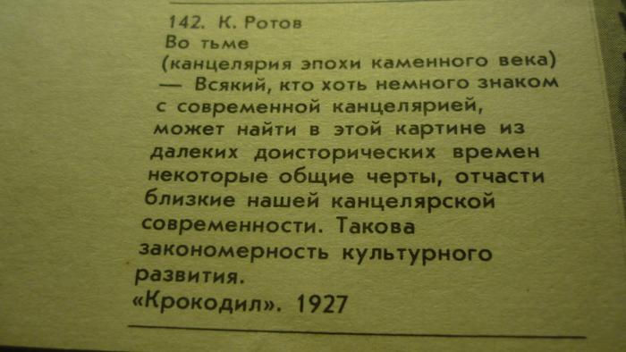 33 года до Флинстоунов Юмор, СССР, Ретро, Сатира, Длиннопост