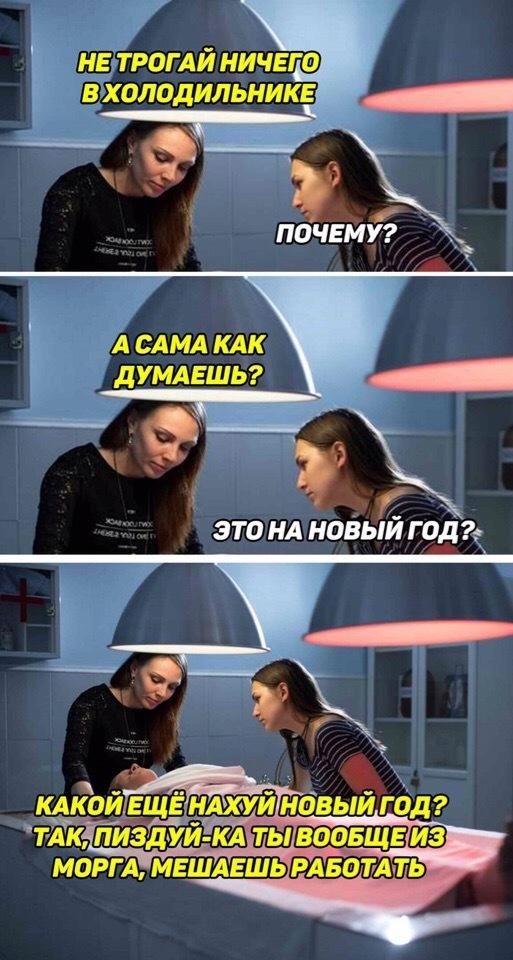 -Не трогай ничего в холодильнике!
