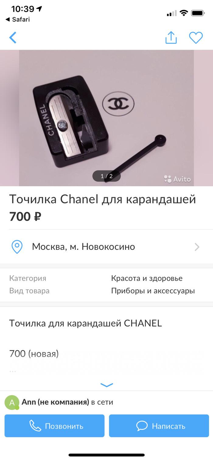 Обыкновенная точилка за 700 рублей!!!! Точилка, Chanel, Зажрались, Москва, Длиннопост