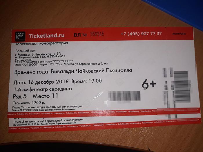 Билеты даром Москва, Билет, Консерватория, Без рейтинга, В добрые руки