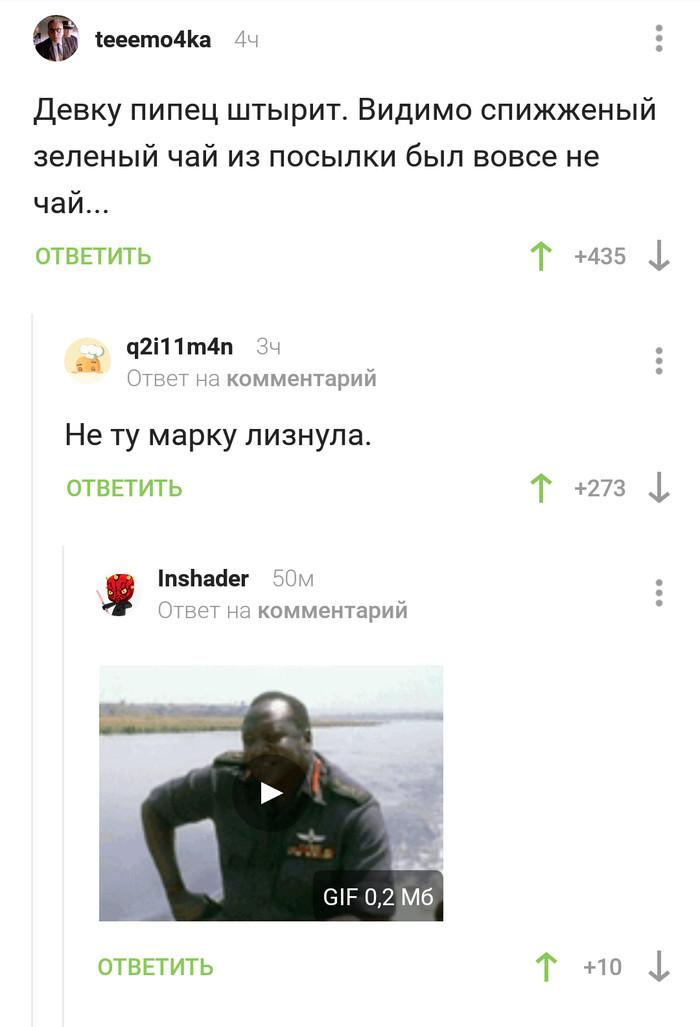 Угарные комменты Комментарии, Скриншот, Длиннопост
