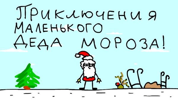 Приключения маленького Деда Мороза