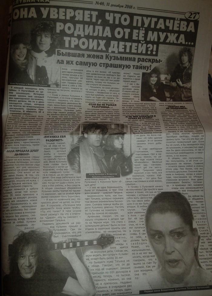 Нашёл в газете забавную опечатку Опечатка, Пугачева, Длиннопост