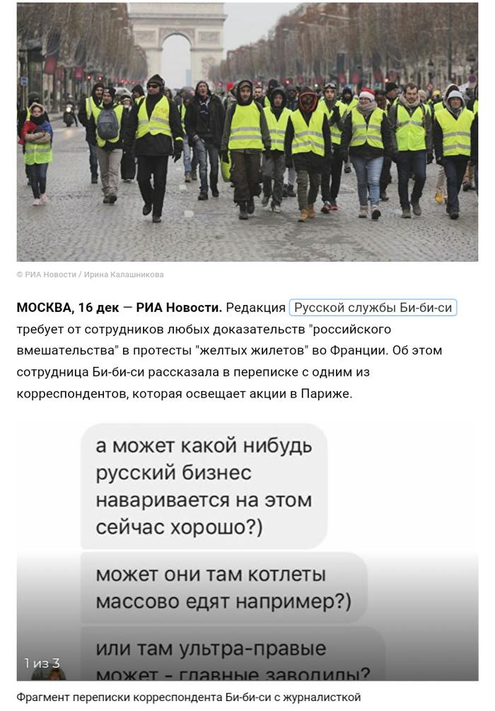 """Би-би-си требует доказать """"вмешательство России"""" в протесты во Франции Протесты во Франции, Политика, Вмешательство России, BBC"""