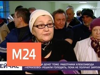 Рабочие московского хлебозавода «Черкизово» объявили голодовку Голодовка, Протест, Черкизово, Москва, Настюша, Россия, Негатив