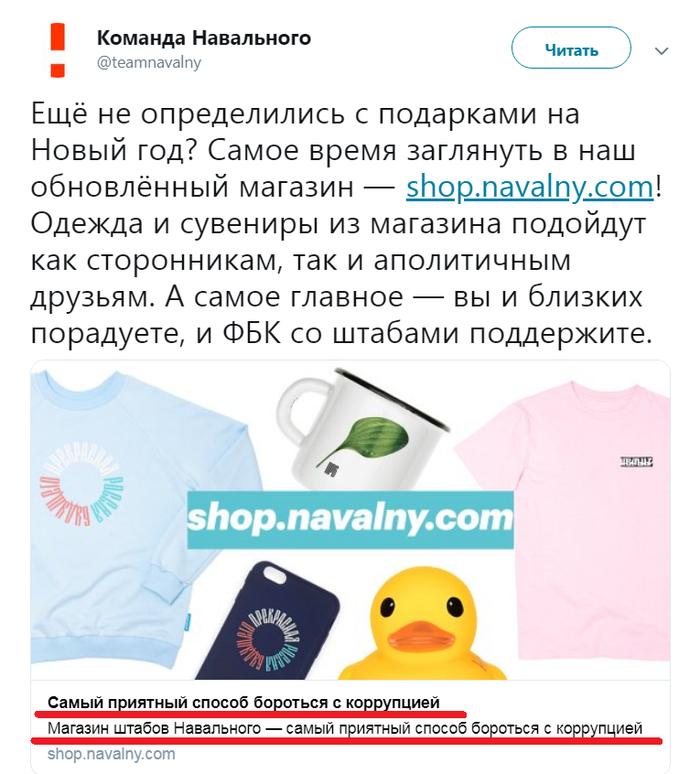 Сеть борцуновских мага... штабов. Алексей Навальный, Политика, Скриншот, Twitter, Магазин