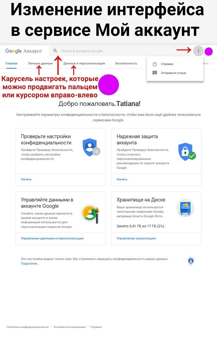 """Изменения интерфейса в сервисе Google """"Мой аккаунт"""" Апдейт, Интерфейс, Длиннопост, Google, Сервисы Google, Аккаунт"""