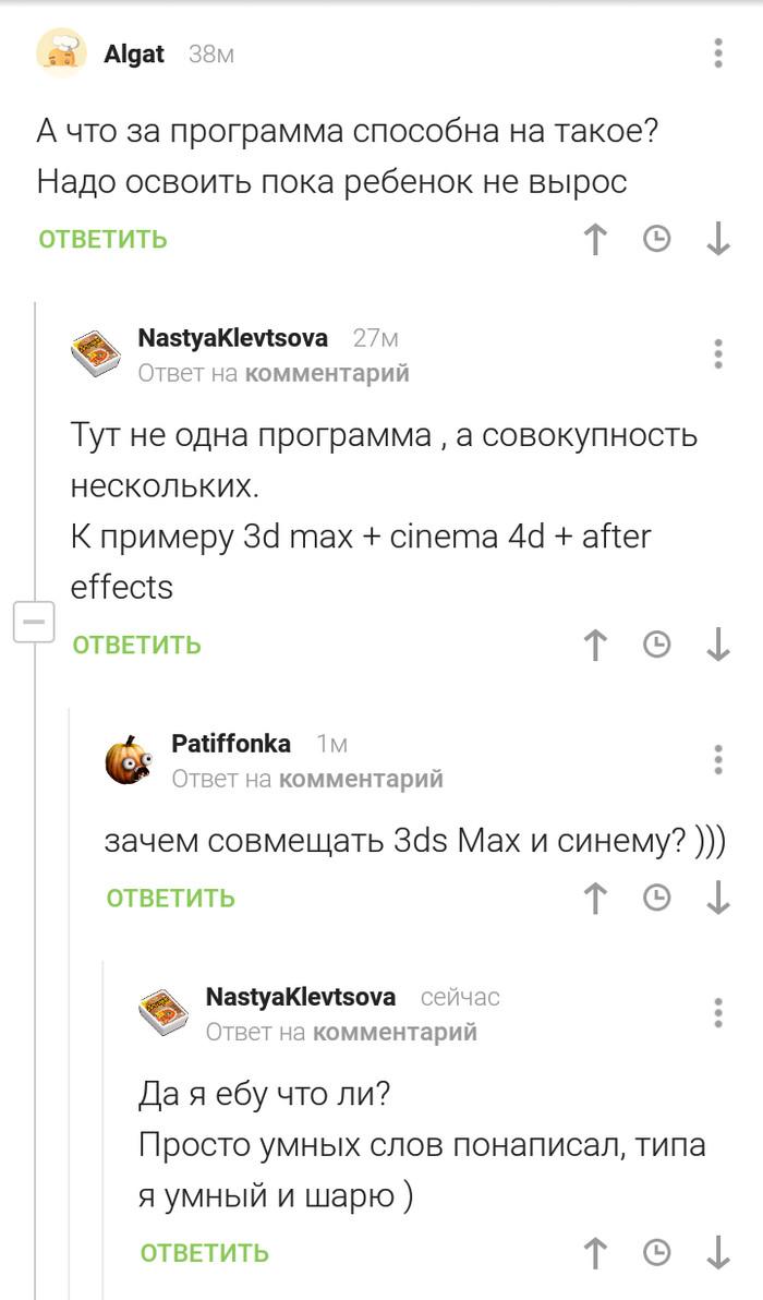 Типичный знаток на Пикабу Комментарии на Пикабу, Знаток, Мат, Скриншот