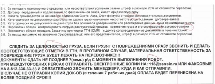 Питер - культурная столица... грузоперевозок. Москва-Санкт-Петербург, Грамота, Срамота, Позор