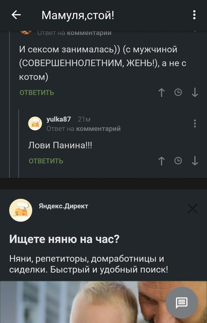 Яндекс такой быстрый! Яндекс, Скриншот, Комментарии на Пикабу, Комментарии