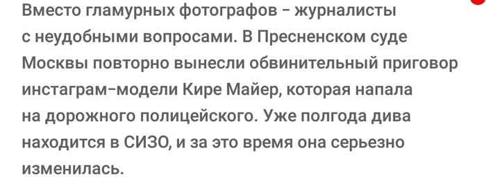 Семь месяцев заключения за истерику. Россия 24, Инстаграм модель, Уголовное дело, Видео, Скандал, Негатив