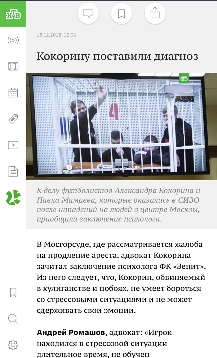 Кокорин пытается закосить под дурака Кокорин и Мамаев, Суд, Негатив