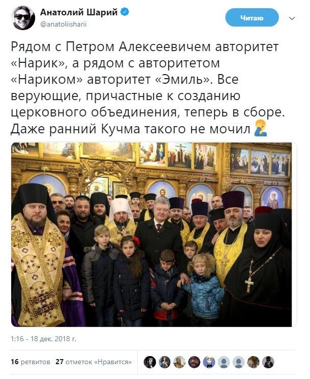 Как бы Петя не пытался пиариться и чтобы он не делал,  ЗРАДА всегда рядом с ним ходит. Украина, Порошенко, Бандиты, Twitter, Шарий, Политика, Церковь, 404