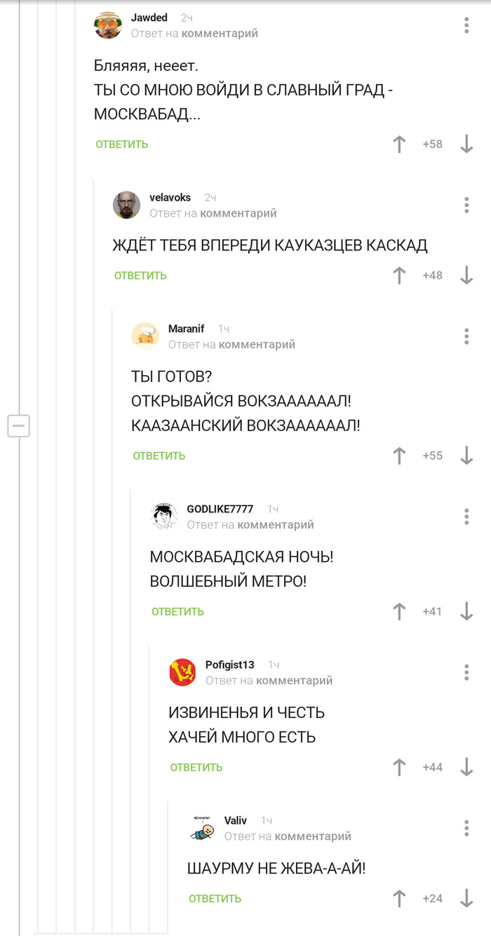 Москвабад Комментарии на Пикабу, Скриншот, Хачи, Москва, Комментарии