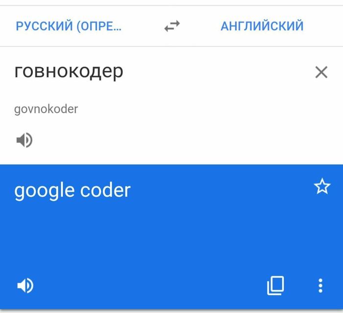 Google, ваш ии вас не любит. Google, Перевод, Говнокодеры