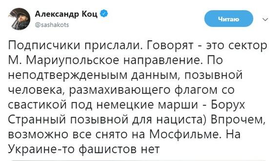 Может, они тоже пираты? Украина, Политика, Мариупольское направление, Свастика, Четвертый Рейх, Фашисты, ВСУ, Twitter, Видео