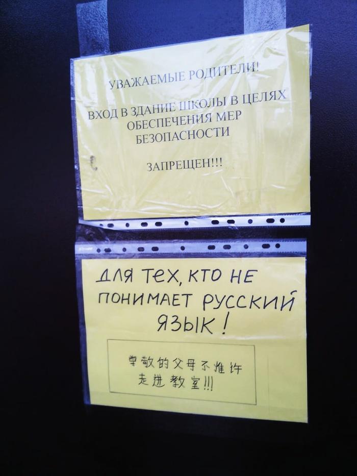 Последнее китайское предупреждение Школа, Безопасность, Родители, Предупреждение, Крик души, Объявление