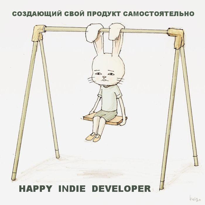 Инди девелопер Инди, Индивидуальность, Картинка с текстом, Заяц, Кролик, Качели, Разработчики, Самостоятельность