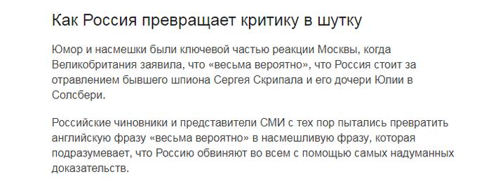 Российская подлость. Нужно каяться, а мы смеёмся. Россия, Великобритания, Политика, Скрипали, Скриншот, Западные СМИ, Длиннопост