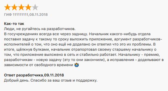 Отзыв о приложении ФНС в App Store
