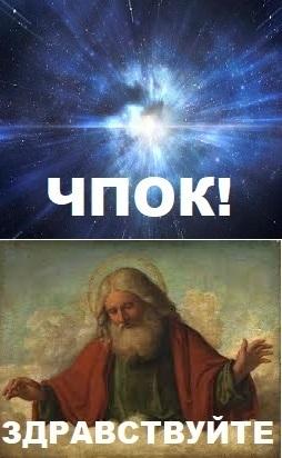 Вежливый Бог