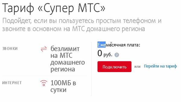 Обман от МТС МТС, Обман, Тарифы, Гифка