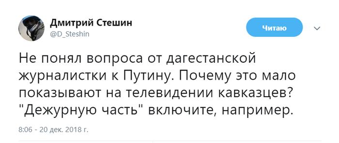Почему по Рос.ТВ показывают детей славянской внешности, а в Кремлевском полку белые лица? Политика, Путин, Дагестан, Славяне, Вопрос, Пресс-Конференция, Twitter, Видео