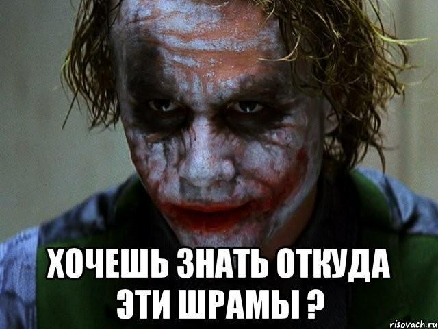 Теперь знаю Джокер, Бритва