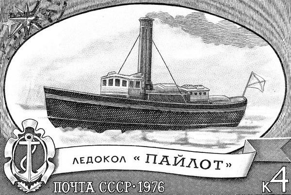 «Пайлот» — первый русский ледокол Cat_Cat, Длиннопост, История, Арктика, Ледокол, Атомный флот