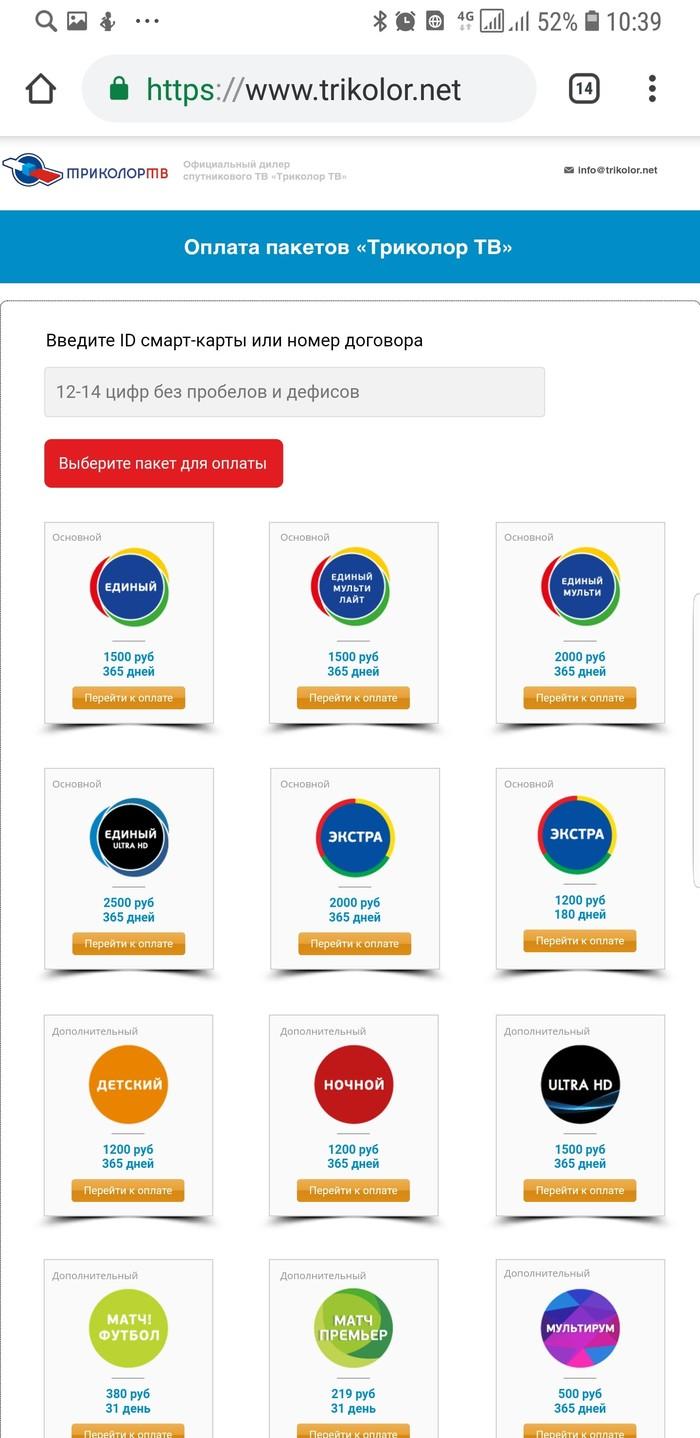 Как не нужно оплачивать Триколор ТВ на левых сайтах Триколор ТВ, Онлайн-Платежи, Длиннопост