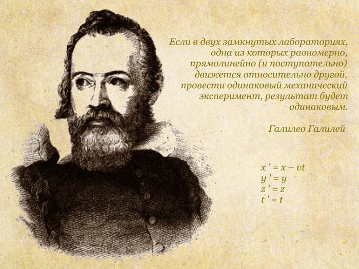 Специальная теория относительности. Часть 3 Лирическое отступление про скорость света Скорость света, Теория относительности, Научпоп, Физика, Длиннопост