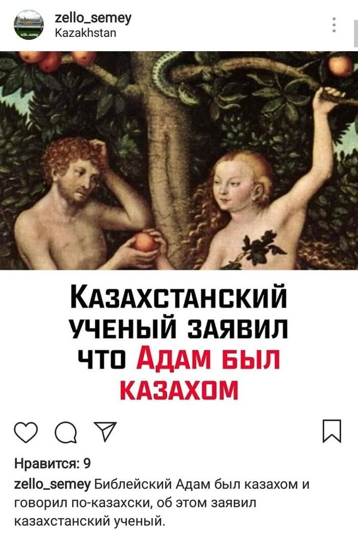Маразм крепчал Маразм, Казахстан, Не британские ученые