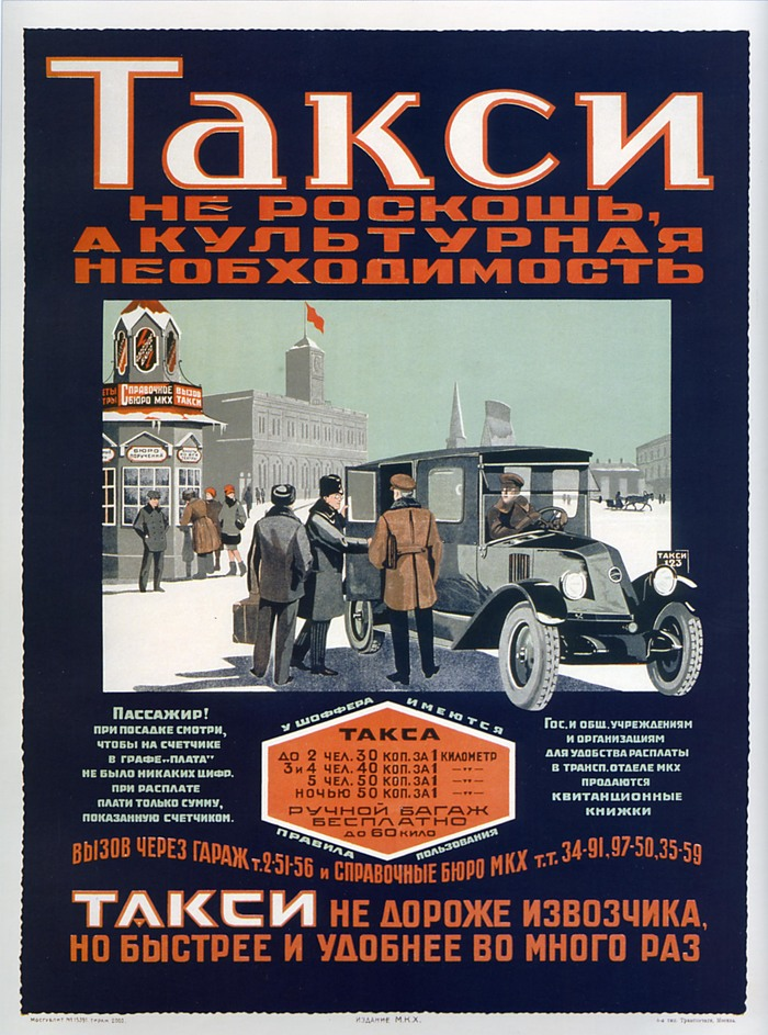 """""""Такси не роскошь, а культурная необходимость"""", СССР, 1929 год"""