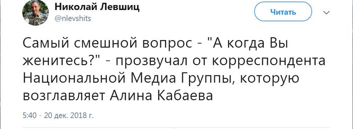 Когда сама постеснялась) Путин, Прямая линия с Путиным, Вопрос, Twitter, Скриншот, Женитьба
