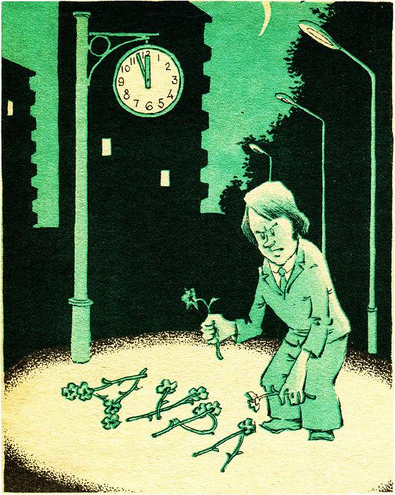 А ты опять сегодня не пришла... Карикатура, Валентин Космылин, Неудачное свидание, Чаян
