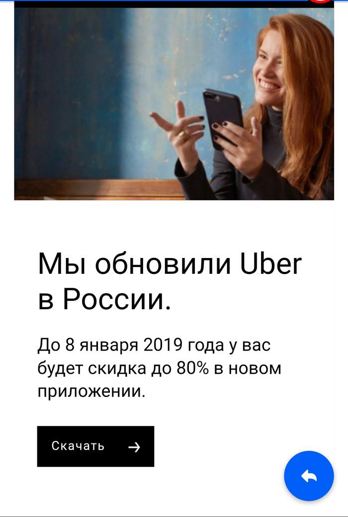 Новый продукт Яндекс.Кидалово Яндекс, Uber, Такси, Кидалы, Реклама, Длиннопост