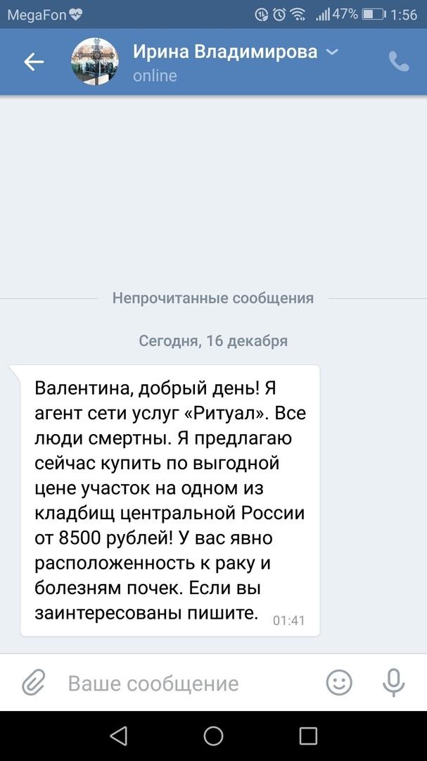 Сидишь себе в контактике, никого не трогаешь... Ритуальные услуги, Вконтакте, Скриншот