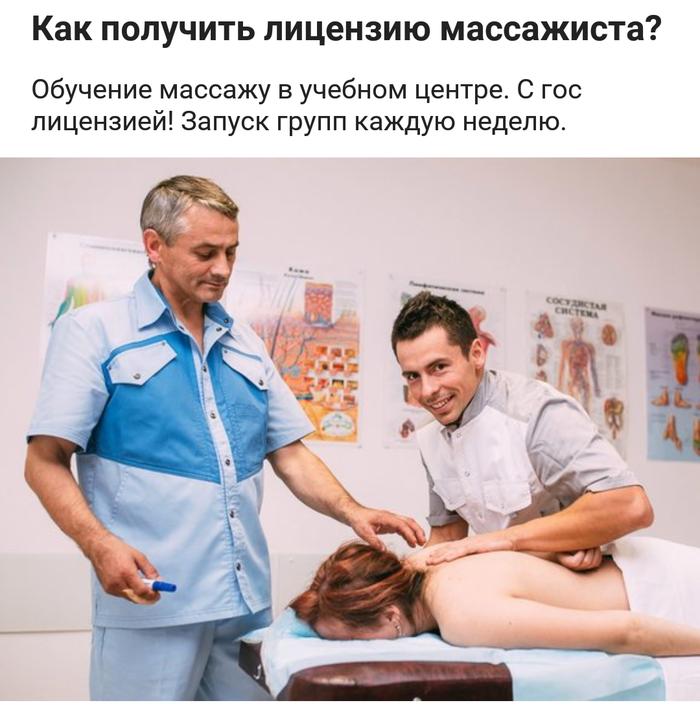 О, да! Яндекс Директ, Массаж, Массажист