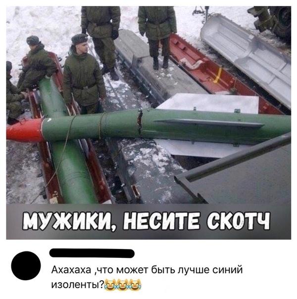 Армия и скотч