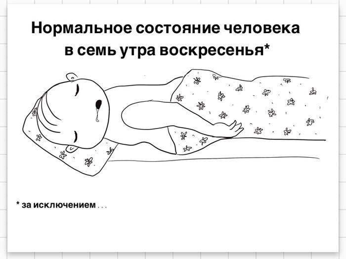 Доброе утро Рисунок, Комиксы, Утро, Недосып, Длиннопост