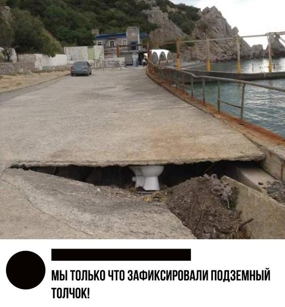 Подземный толчок