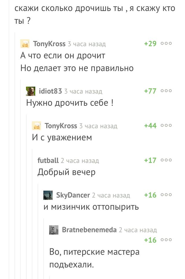 Питерские мастера Комментарии, Мастурбация, Аристократия